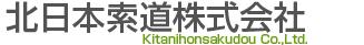 北日本索道株式会社
